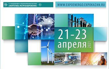 Выставка Энергетика Ресурсосбережение 21-23 апреля