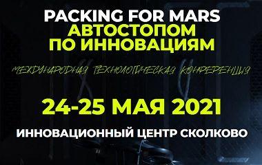 Самая крупная стартап-конференция в России и странах СНГ для технологических предпринимателей